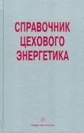 Л. Старкова: Справочник цехового (промыслового) энергетика