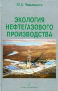 Юрий Подавалов: Экология нефтегазового производства