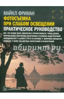 Купить Майкл Фриман: Фотосъемка при слабом освещении. Практическое руководство ISBN: 978-5-98124-563-3