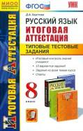 Русский язык. Скорая помощь. 8 класс. Рабочая тетрадь. В 2-х частях. Часть 2