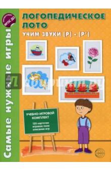 Купить Ольга Громова: Логопедическое лото. Учим звуки Р-Р'