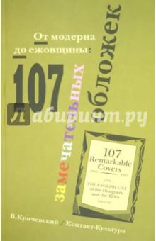 От модерна до ежовщины: 107 замечательных обложек - Владимир Кричевский