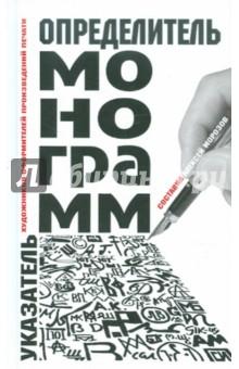 Определитель монограмм художников-оформителей произведений печати - Алексей Морозов