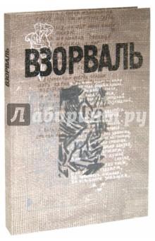 ВЗОРВАЛЬ. Футуристическая книга в собраниях московских коллекционеров