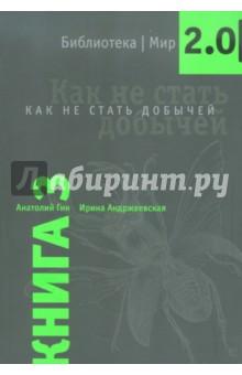 Бортникова читаем по слогам 4-5 лет скачать