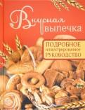 Дарина Дарина: Вкусная выпечка. Подробное иллюстрированное руководство