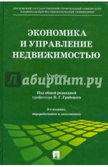 Экономика и управление недвижимостью. Учебник - Болотин, Грабовый, Егорычев