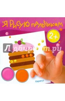 Альбом пальчикового рисования. День рождения