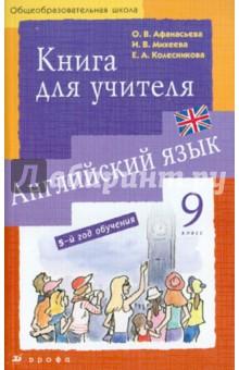 Английский язык: 5-й год обучения. 9 класс. Книга для учителя