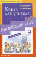 Афанасьева, Михеева, Колесникова: Английский язык: 5й год обучения. 9 класс. Книга для учителя