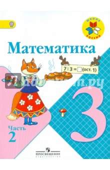 Математика 3 класс 2 часть учебник моро