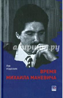 Время Михаила Маневича