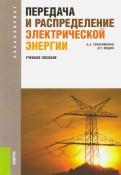 Герасименко, Федин: Передача и распределение электрической энергии