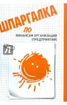 Шпаргалка по финансам организаций (предприятий)
