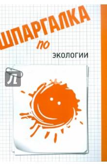 Шпаргалка по экологии - Александр Шишкинский