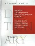 Владимир Мюллер: Большой англорусский и русскоанглийский словарь. 200 000 слов и выражений