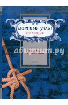 Морские узлы. Коллекция - Александр Покровский