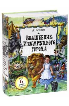 Волшебник Изумрудного города. Сборник - Александр Волков