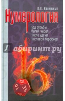 Нумерология - Виктор Калюжный