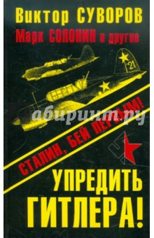 Упредить Гитлера! Сталин, бей первым! - Суворов, Бешанов, Солонин