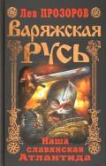 Лев Прозоров: Варяжская Русь. Наша славянская Атлантида