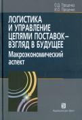 Проценко, Проценко - Логистика и управление цепями поставок - взгляд в будущее: макроэкономический аспект обложка книги