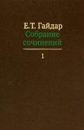 Егор Гайдар: Собрание сочинений в пятнадцати томах. Том 1