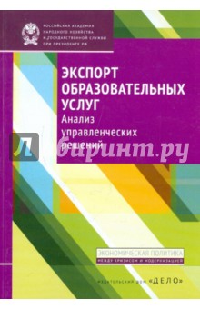 Экспорт образовательных услуг: анализ управленческих решений - Беляков, Клячко, Полушкина