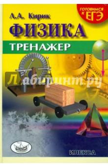 Физика. Тренажер. Универсальное издание для подготовки к ЕГЭ - Леонид Кирик