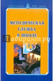 Методическая служба в школе. Учебно-методическое пособие - Дмитриева, Яркова, Клецко