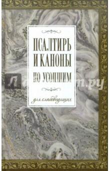 Купить Псалтирь и каноны по усопшим для слабовидящих ISBN: 978-5-4247-0005-7