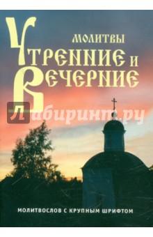 Молитвы утренние и вечерние. Молитвослов с крупным шрифтом