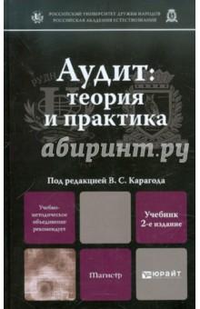 Аудит: теория и практика. Учебник для вузов - Владимир Карагод
