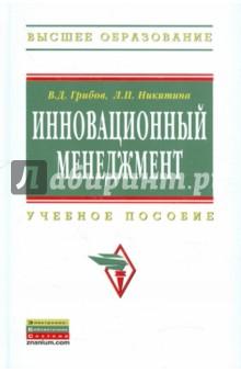 Инновационный менеджмент - Грибов, Никитина