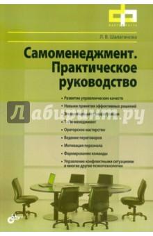 Самоменеджмент. Практическое руководство - Лариса Шалагинова