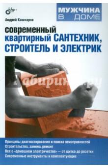 Современный квартирный сантехник, строитель и электрик - Андрей Кашкаров