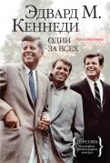 Эдвард Кеннеди: Один за всех. Воспоминания