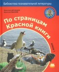 Дроздов, Макеев: По страницам Красной книги. Книга 1