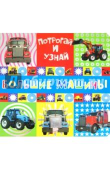 Купить Потрогай и узнай. Большие машины ISBN: 978-5-9287-2021-6