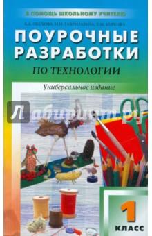 Поурочные разработки по технологии. 1 класс - Обухова, Гаврилкина, Буркова