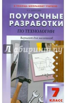 Купить Константин Дерендяев: Поурочные разработки по технологии. 7 класс. Вариант для мальчиков ISBN: 978-5-408-00367-9