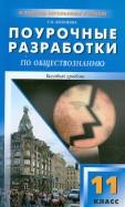 Татьяна Бегенеева: Обществознание. 11 класс. Поурочные разработки. Базовый уровень