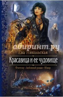 Красавица и ее чудовище - Ева Никольская