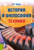 Виктор Черняк: История и философия техники. Пособие для аспирантов