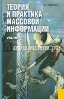 Теория и практика массовой информации. Учебник - Александр Киселев