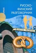 Татьяна Шишкина: Русскофинский разговорник