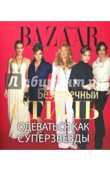 Harpers Bazaar. Безупречный стиль. Одеваться как суперзвезды - Дженни Левин