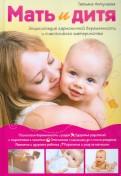 Татьяна Аптулаева: Мать и дитя. Энциклопедия гармоничной беременности и счастливого материнства