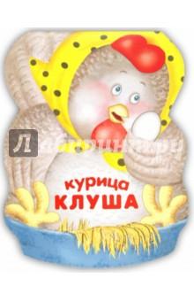 Курица Клуша. Книжка-малышка с вырубкой - Бурмистрова, Мороз