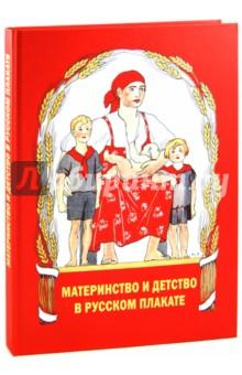 Материнство и детство в русском плакате - Александр Шклярук